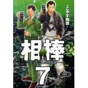 相棒 7-たった二人の特命係(ビッグコミックス) [コミック]