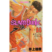 SLAM DUNK 23(ジャンプコミックス) [コミック]