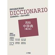 小学館 西和中辞典 第2版 [事典辞典]