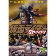 仮面ライダーSPIRITS(7)(マガジンZKC) [コミック]
