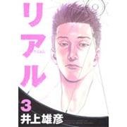 リアル 3(ヤングジャンプコミックス) [コミック]