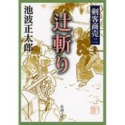 剣客商売二 辻斬り(新潮文庫-新潮文庫) [文庫]