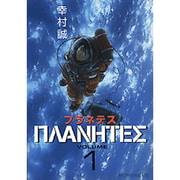 プラネテス VOLUME1(モーニングKC) [コミック]