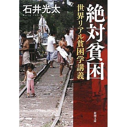 絶対貧困―世界リアル貧困学講義(新潮文庫) [文庫]