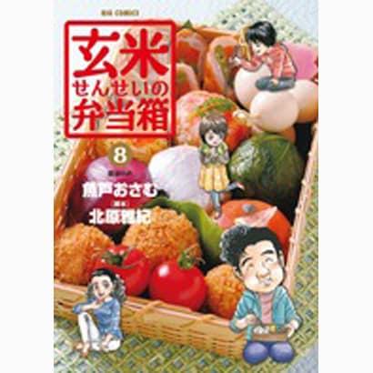 玄米せんせいの弁当箱<8>(ビッグ コミックス) [コミック]