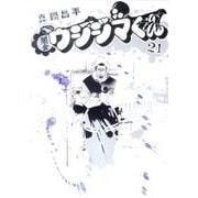 闇金ウシジマくん<21>(ビッグ コミックス) [コミック]