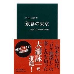 銀幕の東京―映画でよみがえる昭和(中公新書) [新書]