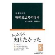 戦略的思考の技術―ゲーム理論を実践する(中公新書) [新書]