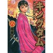 キングダム 8(ヤングジャンプコミックス) [コミック]