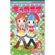 チョコミミ 3(りぼんマスコットコミックス) [コミック]