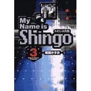 わたしは真悟<3>(コミック文庫(青年)) [文庫]