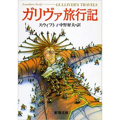 ガリヴァ旅行記(新潮文庫 ス-3-1-新潮文庫) [文庫]
