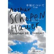 幸福について-人生論(新潮文庫 シ 6-1) [文庫]