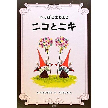 へっぽこまじょこ ニコとニキ(創作児童読物) [単行本]
