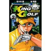 KING GOLF<2>(少年サンデーコミックス) [コミック]