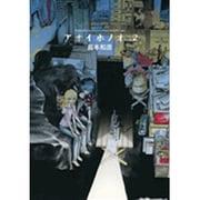 アオイホノオ<2>(ゲッサン少年サンデーコミックス) [コミック]