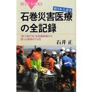 東日本大震災石巻災害医療の全記録―「最大被災地」を医療崩壊から救った医師の7ヵ月(ブルーバックス) [新書]
