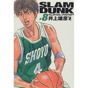 SLAM DUNK #8 完全版(ジャンプコミックスデラックス) [コミック]
