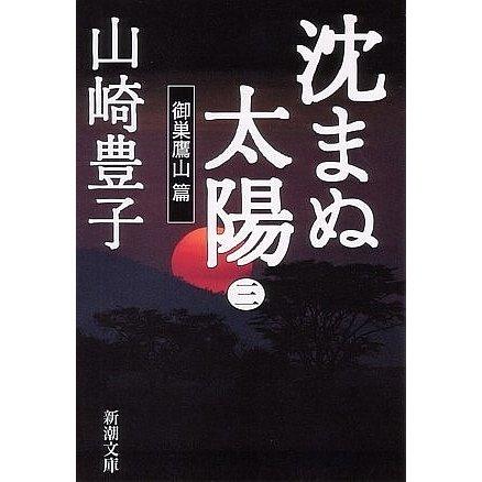 沈まぬ太陽〈3〉御巣鷹山篇(新潮文庫) [文庫]