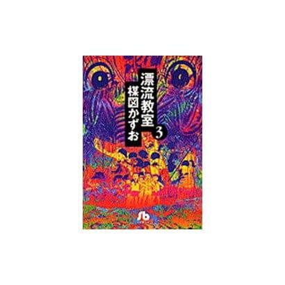 漂流教室<3>(コミック文庫(青年)) [文庫]