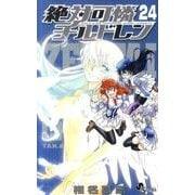 絶対可憐チルドレン 24(少年サンデーコミックス) [コミック]