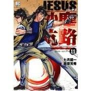 JESUS砂塵航路 11(ビッグコミックス) [コミック]