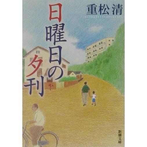 日曜日の夕刊(新潮文庫) [文庫]