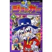 怪盗ジョーカー<8>(コロコロコミックス) [コミック]