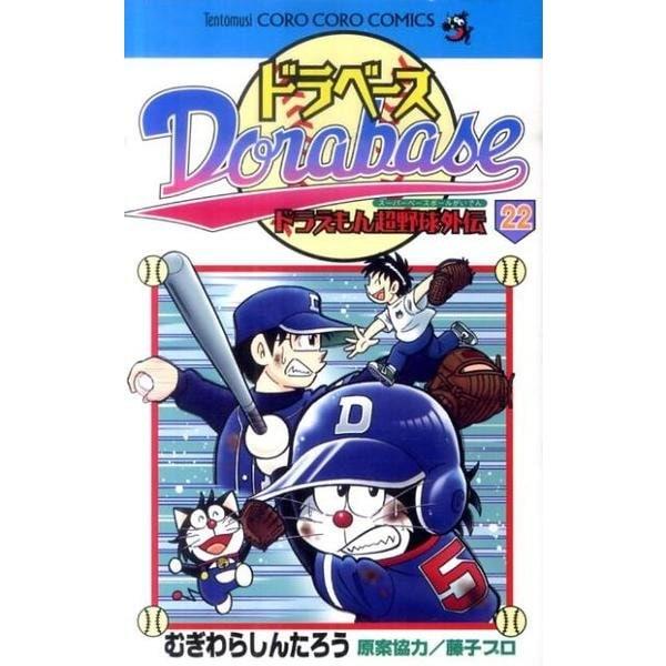 ドラベース ドラえもん超野球(スーパーベースボール)外伝<22>(コロコロコミックス) [コミック]