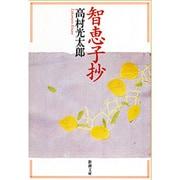 智恵子抄(新潮文庫 た 4-2) [文庫]
