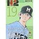 H2〔小学館文庫〕<19>(コミック文庫(青年)) [文庫]