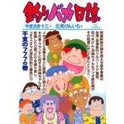 釣りバカ日誌<84>(ビッグ コミックス) [コミック]