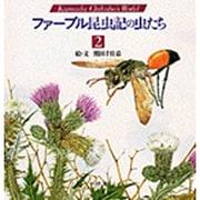 ファーブル昆虫記の虫たち〈2〉(Kumada Chikabo's World) [絵本]