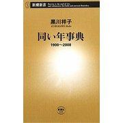 同い年事典―1900~2008(新潮新書) [新書]