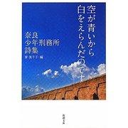 空が青いから白をえらんだのです―奈良少年刑務所詩集(新潮文庫) [文庫]