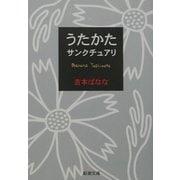 うたかた/サンクチュアリ(新潮文庫) [文庫]