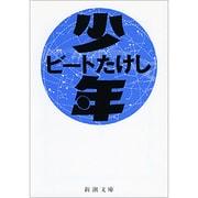 少年(新潮文庫) [文庫]