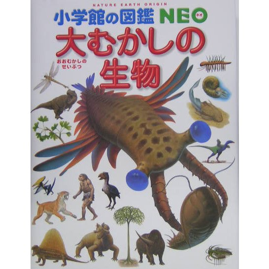 大むかしの生物(小学館の図鑑NEO〈12〉) [図鑑]