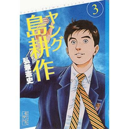 ヤング島耕作 3(講談社漫画文庫 ひ 1-80) [文庫]