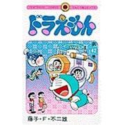 ドラえもん<42>(てんとう虫コミックス(少年)) [コミック]