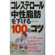 コレステロール・中性脂肪を下げる100のコツ [単行本]