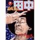 高校アフロ田中<7>(ビッグ コミックス) [コミック]