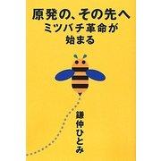 原発の、その先へ―ミツバチ革命が始まる [単行本]
