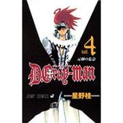 D.Gray-man 4(ジャンプコミックス) [コミック]