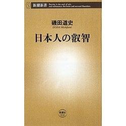 日本人の叡智(新潮新書) [新書]