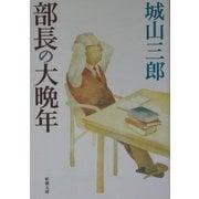 部長の大晩年(新潮文庫) [文庫]