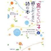 「育てにくい子」と感じたときに読む本―悩み多き年齢を上手に乗り越えるためのアドバイス [単行本]