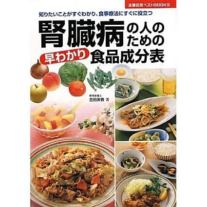 腎臓病の人のための早わかり食品成分表(主婦の友ベストBOOKS) [単行本]