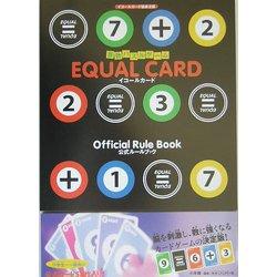 算数パズルゲーム イコールカード公式ルールブック [絵本]