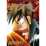 賭博堕天録カイジ(13)(ヤンマガKCスペシャル) [コミック]